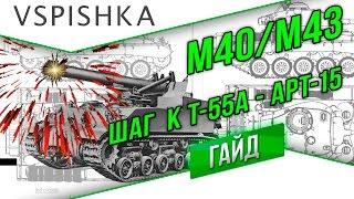 M40/M43 - Бог Войны. ЛБЗ АРТ-15 и получение Т-55А!