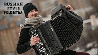 Костя Марьинский / Konstantin Mariinsky. Bereza by Russian Style Folkestra