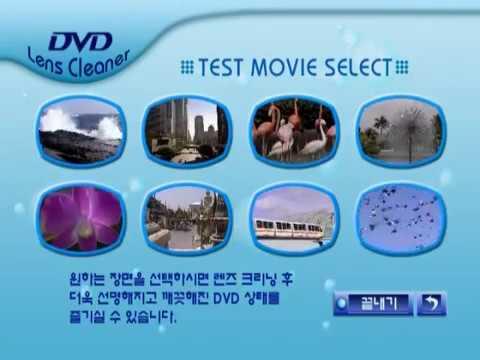 SKC DVD Lens Cleaner - DVD렌즈클리너 작동영상