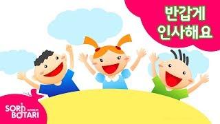 반갑게 인사해요/인사송/반가워요송/유아인사송/유아동요/유치원노래/소리보따리
