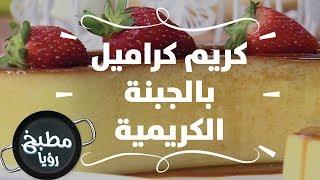 كريم كراميل بالجبنة الكريمية - غادة التلي