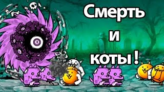 Смерть и коты ! ( Battle Cats )