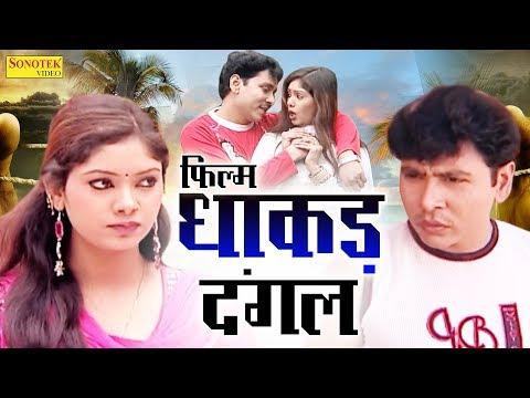 Dhaakad Dangal | धाकड़ दंगल | Santram Banjara, Megha Mahar | Letest Full HD Film 2017 | Sonotek Film