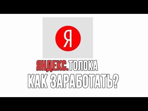 Работа в Яндекс Толока - Разоблачение (вся правда о заработке)
