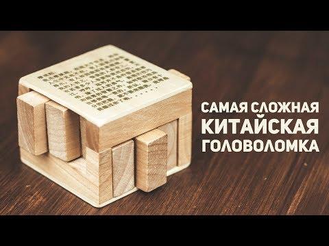 Самая Сложная Китайская Головоломка / Деревянный Куб
