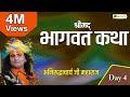 Shri Aniruddh Acharya Ji Shrimad Bhagwat Katha Day-4