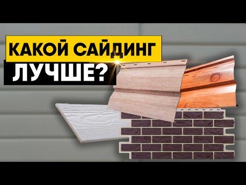 КАКОЙ САЙДИНГ ЛУЧШЕ? Виниловый, металлический, фасадные панели или фиброцементный сайдинг?