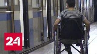 Похищения инвалидов в Подмосковье: Следственный комитет начал проверку - Россия 24