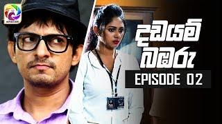 "Dadayam babaru Episode 02  || "" දඩයම් බඹරු "" | සතියේ දිනවල රාත්රී 9.30 ට . . . Thumbnail"