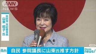 参議院議長に8選の山東昭子氏 臨時国会で選出へ(19/07/24)
