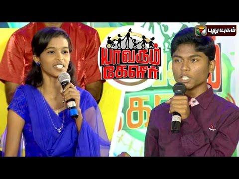 Vina Vidai Vettai Juniors Episode 1