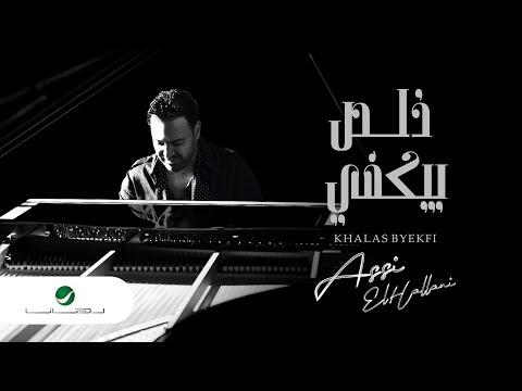 Assi El Hallani ... Khalas Byekfi - 2021 | عاصي الحلاني ... خلص بيكفي - بالكلمات