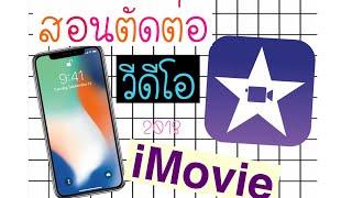 สอนตัดต่อวีดีโอ iMovie บนมือถือ 2018 | How to edit video by iMovie