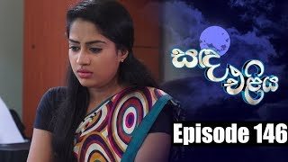 Sanda Eliya - සඳ එළිය Episode 146 | 11 - 10 - 2018 | Siyatha TV Thumbnail