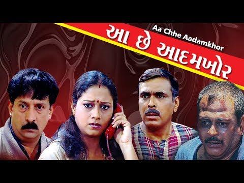 aa-chhe-aadamkhor- -best-suspense-gujarati-natak-full- -deepak-dave,-falguni-dave,-kukul-tarmaster