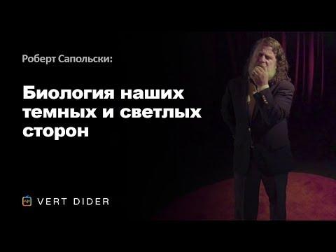Роберт Сапольски — Биология наших тёмных и светлых сторон [TED]