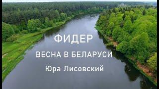 Весенняя рыбалка с фидером в Беларуси Юра Лисовский