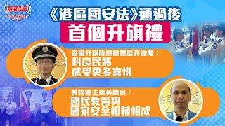 Publication Date: 2020-07-03   Video Title: 《港區國安法》通過後首個升旗禮 香港升旗隊總會總監許振隆:料