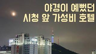 서울 호캉스 _ 호텔 그레이스리 서울(Hotel Gra…