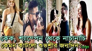 শুভশ্রীর জন্মদিনে শ্যাম্পেন খেয়ে রাজ কি করলেন? দেখুন Subhashree Ganguly Birthday Celebration