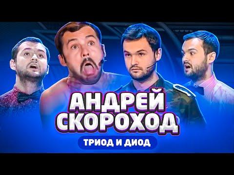 Лучшее в КВН: Андрей Скороход, Триод и Диод