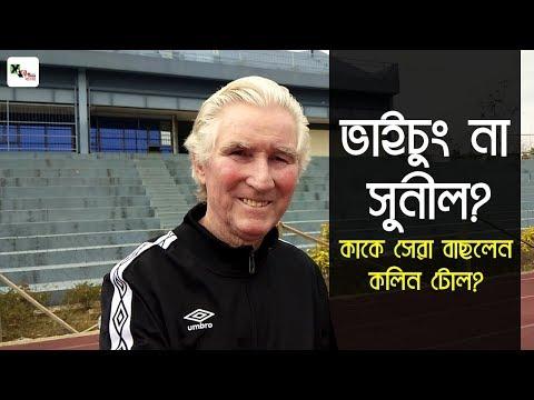 দেখুনঃ Bhaichung Bhutia না Sunil Chhetri? কাকে সেরা বাছলেন Colin Toal?