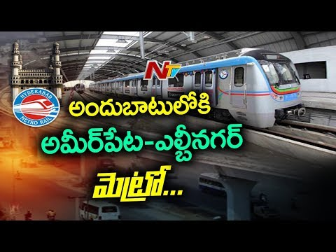 Hyderabad Metro to Start Services From Ameerpet to LB Nagar Route Today | NTV