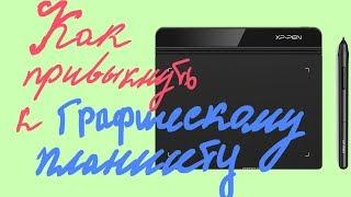 Как привыкнуть к графическому планшету?