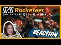 みんなメンタルいけそ?INI 'Rocketeer' MV【歌声分析】【リアクション】