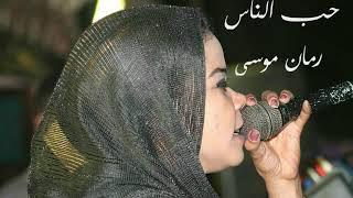 رمان موسي - حب الناس رائعه عبد المنعم الخالدي