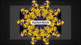 Пошлая Молли –MTV Музыкант Года 2019