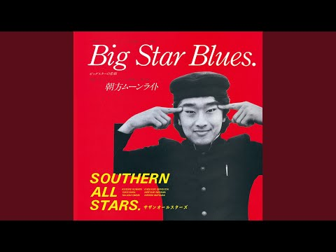 Big Star Blues (Big Star no Higeki)