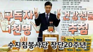 수지침봉사단 창단 20주년 기념,  구독자 1000명 …