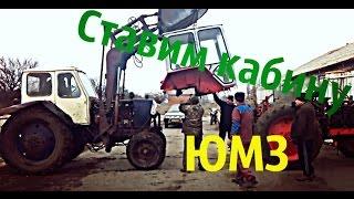 Ставим кабину на трактор ЮМЗ