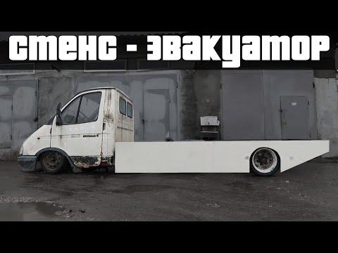 Самый дикий НИЗКИЙ ЭВАКУАТОР / Газель на ПНЕВМЕ
