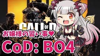 [LIVE] 【COD: BO4*ゲリラ】お嬢様の習い事COD:BO4 BETA BLACK OUT【周防パトラ / ハニスト】