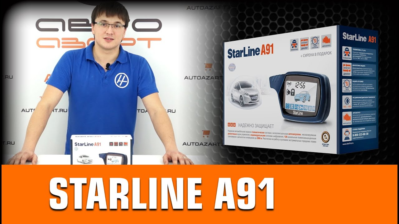 Обзор сигнализации StarLine a91