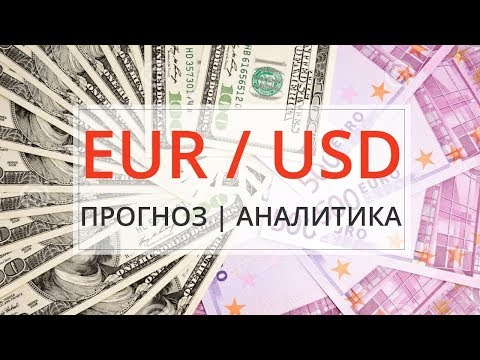 Прогноз курса Евро Доллар EURUSD на валютном рынке форекс