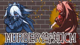 【コラボ】MURDER告知CM【VTuber古主琴】