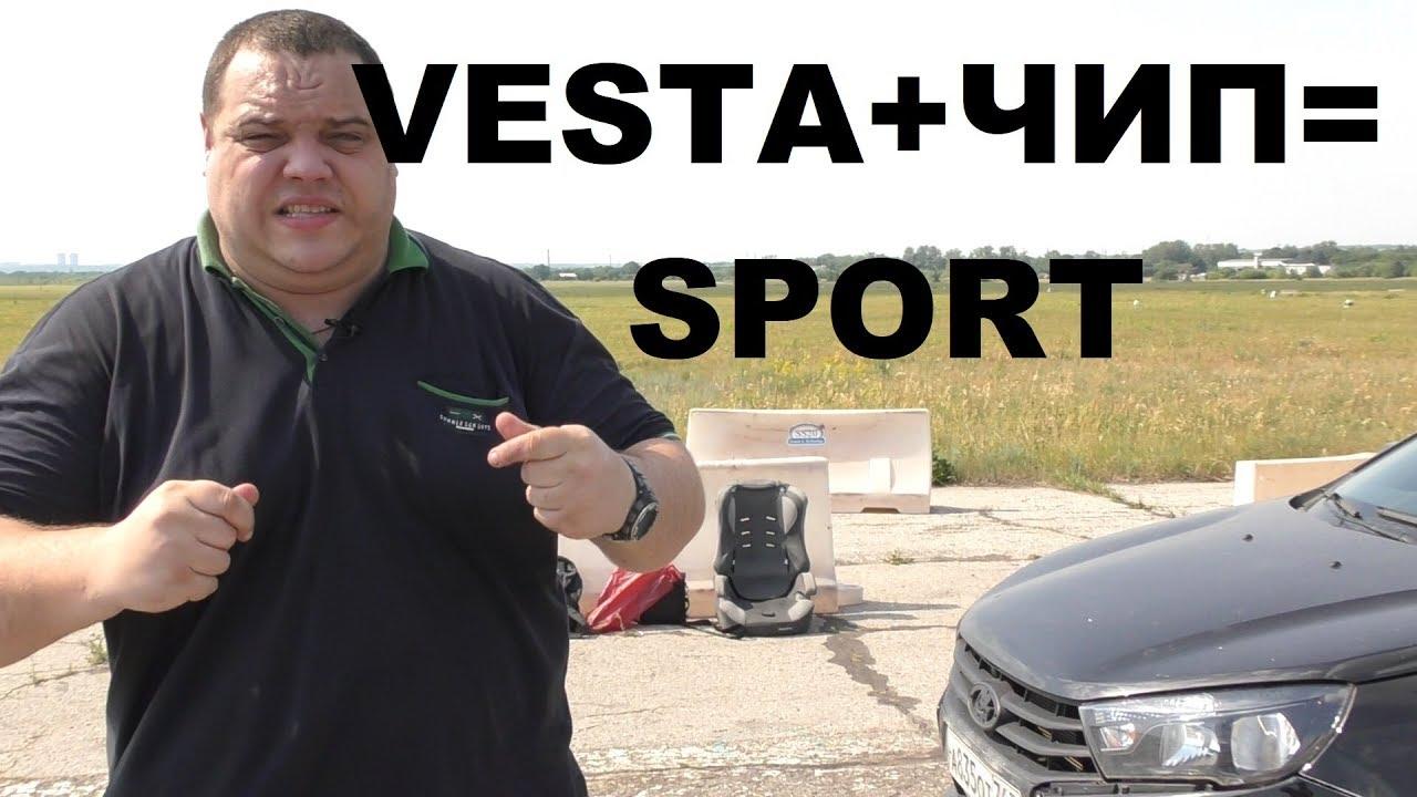 Сток VESTA + Программа = VESTA SPORT
