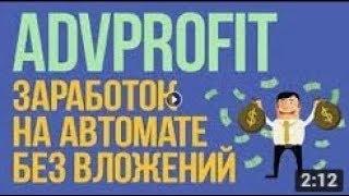 ADVprofit - Заработок на просмотре рекламы без вложений и кликов