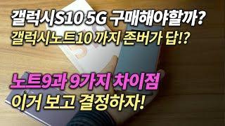갤럭시노트 10 기다려야하나? 갤럭시S10 5G 와 노트9 의 9가지 차이점! (기능, 카메라, 스펙)