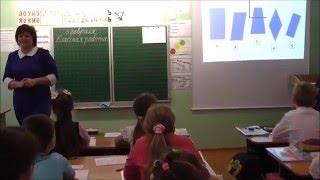 Фрагмент открытого урока математики 2 класс.