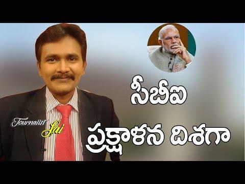 సిబిఐ ప్రక్షాళన దిశగా || Modi Serious on CBI