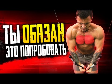 Не ЧУВСТВУЕШЬ Грудные Мышцы ? Попробуй ЭТИ СУПЕРСЕТЫ /  упражнения на грудь /  тренировка груди