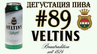 Дегустация пива #89 - немецкое пиво Veltins Pilsener! 18+(, 2016-06-15T09:52:36.000Z)