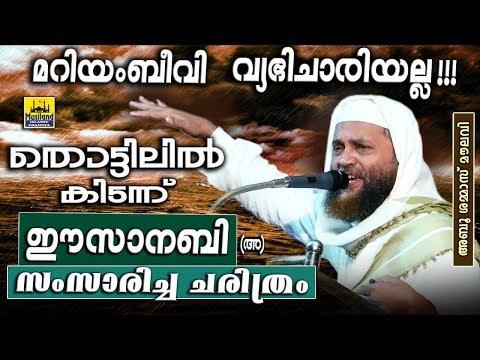 തൊട്ടിലിൽ കിടന്ന് ഈസാനബി സംസാരിച്ച ചരിത്രം | Latest Islamic Speech In Malayalam Abu Shammas Moulavi