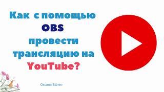 Як налаштувати і провести трансляцію на своєму канfле YouTube за допомогою програми OBS?
