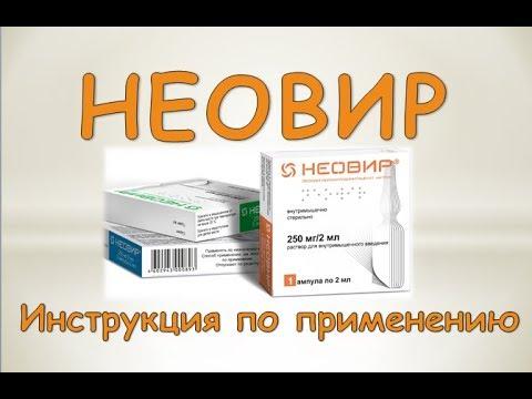 Уколы Неовир (раствор для инъекций): Инструкция по применению