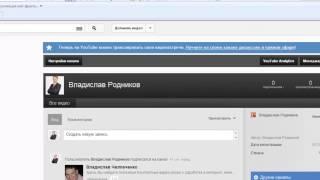 Как правильно добавить видео на youtube (ютуб)(http://www.chelpachenko.ru В этом видео вы узнаете как правильно добавить видео на youtube (ютуб), а главное сделать так,..., 2013-01-07T22:51:42.000Z)